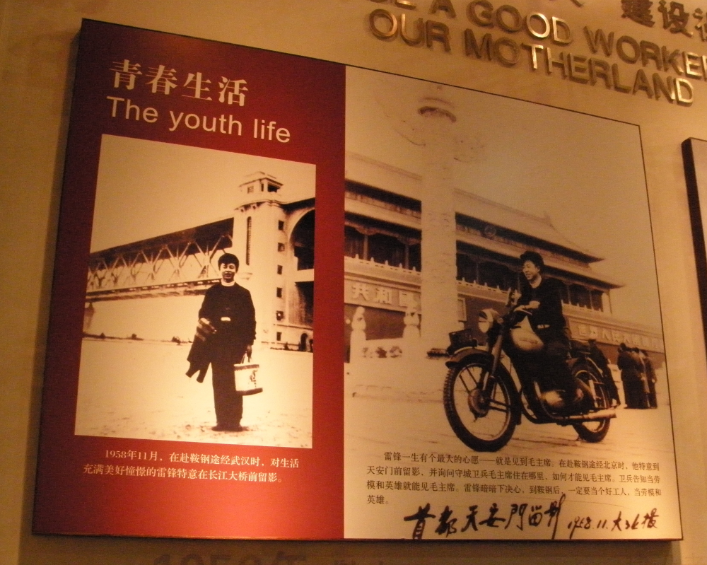 Lei Feng museum